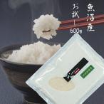 お米 魚沼産 コシヒカリ 送料無料 900g 6合 12杯分位 29年 特別栽培米 農家のお米
