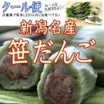 敬老の日 誕生日 プレゼント 笹団子 笹だんご 20個入 新潟名産 笹団子 通販 ギフト スイーツ