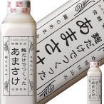 あまさけ 八海山甘酒 麹だけで作った あま酒 糖類無添加  825ml(製造間に合わず予約商品)