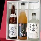 八海山 お酒 オリジナルギフト(八海山焼酎・冬季限定八海山原酒・八海山梅酒)各720mlクール便発送