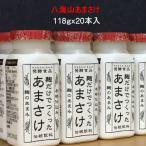 あまさけ 八海山甘酒 麹だけで作った あま酒 糖類無添加 118gx20