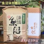 ショッピングお中元 お米 10kg 魚沼産コシヒカリ 新米 ギフト 箱入(最高級のお米29年度産) お歳暮 内祝い ギフト極上のお米