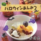 ハロウィン お菓子 §ハロウィンあんみつ§ 船橋屋 かぼちゃ 柿  ぶどう くずもち お取り寄せ スイーツ 和菓子  【冷蔵品】