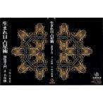 「生まれ日占星術・個性学入門」H.4〜5年版/三命方象 著/洛陽書房(美品中古)