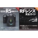 Canon キャノン EOS RシステムBOOK/「EOS R5 徹底ガイド」+「RFレンズ完全ガイド」/CAPA特別編集(新品)2冊セット