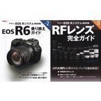 Canon キャノン EOS RシステムBOOK/「EOS R6 乗換ガイド」+「RFレンズ完全ガイド」/CAPA特別編集(新品)2冊セット
