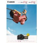 Canon キャノン EOS Kiss  X7i ・X6i の カタログ(新品)