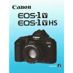 Canon キャノン EOS 1V/VHS取扱説明書/コピー版(新品)