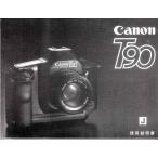Canon キャノン T90 取扱説明書/コピー版(新品)