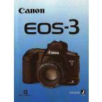 Canon キャノン EOS 3 取扱説明書/コピー版(新品)