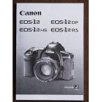 Canon キャノン EOS 1N/HS/DP/RS 取扱説明書/コピー版(新品)