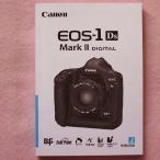 Canon キャノン EOS 1Ds Mark II 取扱説明書(新品)