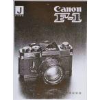 Canon キャノン F-1  取扱説明書/コピー版(新品)