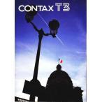 CONTAX コンタックス T3 のカタログ(美品中古)