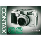 Contaxコンタックス G2 取扱説明書/オリジナル版(美品中古)