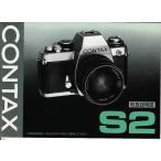 Contax コンタックスS2 取扱説明書/オリジナル版(極美品中古)