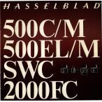 HasselBlad 500C/M・500EL/M・SWC・2000FC のカタログ(未使用美品)