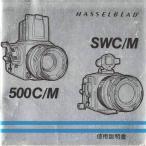 HasselBlad ハッセルブラッド 500C/M・SWC/M取説/日本語(美品中古)