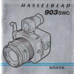 HasselBlad ハッセルブラッド 903SWC  取説/日本語(極美品中古)