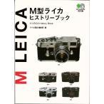 M型ライカ ヒストリーブック/エイ文庫(極美中古)