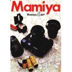 Mamiya マミヤ 6 MF  のカタログ(未使用美品)