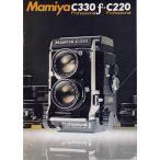 Mamiya マミヤ C330f・C220 pro. のカタログ(中古美品)
