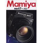 Mamiya マミヤ RB67 proSD のカタログ(新古美品)