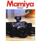 Mamiya マミヤ 7  のカタログ(新古美品)
