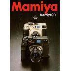 Mamiya マミヤ 7 II('01.7)  のカタログ(新古美品)
