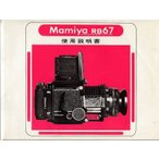 Mamiya マミヤ RB67  pro の取扱説明書/オリジナル版(極美品中古)