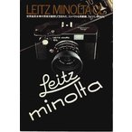 Minolta ミノルタ Leitz Minolta CL のカタログ(美品中古)