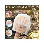 ヒロ コーポレーション ハンドマッサージャー HANDEASE HE-HDM001