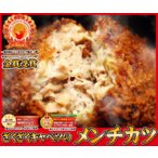 メンチカツ 20個 ザクザクきゃべつ入 | 送料無料 | 肉 お取り寄せ グルメ 国産 冷凍