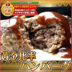 ハンバーグ 4個 | 肉 国産 和牛 お中元 プレゼント ギフト 冷凍 ステーキ お取り寄せ
