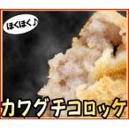 コロッケ 10個 [カワグチコロッケ] |同梱用| 肉 ギフ