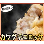 コロッケ 4個 [カワグチ コロッケ] 冷凍