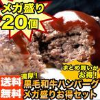 ハンバーグ 20個 | 肉 国産 和牛 お中元 プレゼント ギフト 冷凍 ステーキ お取り寄せ