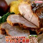 やわらか 煮豚 ブロック 約800g (200g 4p) |同梱用|