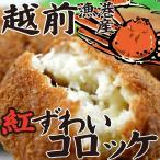 越前 漁港産 カニ クリーム コロッケ 4個| 蟹 かに 国産 冷凍 食品 お中元 プレゼント ギフト 後払い