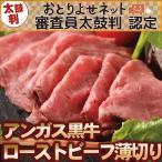 ローストビーフ アンガス 肉 スライス 360g(180x2) ソース | 訳あり お歳暮 プレゼント ギフト
