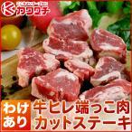 肉 訳あり 牛 ヒレ 角切 ステーキ 750g(5p 150g)輸入 牛肉 | 焼肉 わけあり お歳暮 プレゼント ギフト