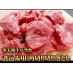 和牛 バラ 肉 角切り 切り落とし( 煮込み 用)約200g |同梱用| 肉 国産 冷凍