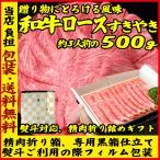 ブランド 和牛 霜降り ロース 肉 すき焼き 約500g | 肉 お歳暮 後払い 可能 国産 牛肉