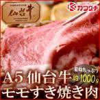 A5 仙台牛 モモ すき焼き 肉 1kg (500gx2p) | 最高級 お中元 プレゼント ギフト 後払い 可能 国産