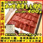 ブランド 和牛 モモ 焼肉 約400g |同梱用| バーベキュー BBQ 肉 牛肉 国産 牛肉