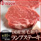和牛 ランプ ステーキ 肉 1枚 約80g | お試し 希少部位 お中元 プレゼント ギフト 後払い 可能 国産 牛肉