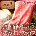 A5 仙台牛 霜降り うで ミスジ すき焼き 約400g |同梱用| 最高級 ブランド牛 ギフト 国産 和牛 肉