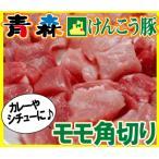 青森けんこう豚モモ角切り カレー・シチュー用 約400g
