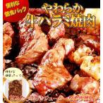 焼肉 牛 ハラミ 味付 肉 約200g (豪州 NZ産) |同梱用| 訳あり 牛肉 バーベキュー BBQ 父の日 後払い 可能