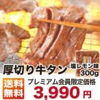 牛タン 肉 500g 厚切り スライス | 送料無 | 肉 牛肉 焼肉 焼き肉 バーベキュー BBQ 牛たん 父の日